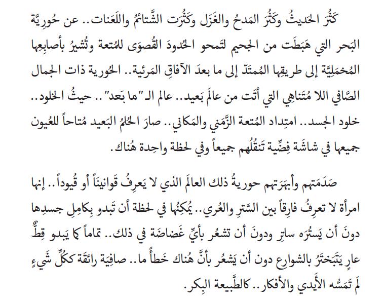 رواية صافي للأديبة رشا إسماعيل