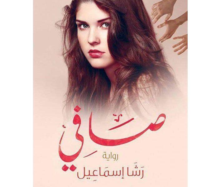 مكتبة فرندة | رواية صافي لـ رشا إسماعيل.. بغاء الجسد لا يقتل عذرية الروح