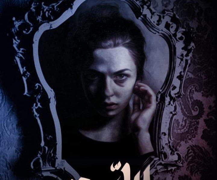 مكتبة فرندة| رواية اللوحة .. حلقات رعب مسلسلة للكاتب محمود عبد العزيز الحلقة (2)