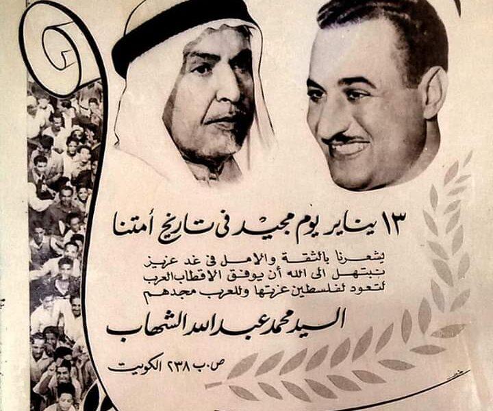 في ذكرى مؤتمر القمة الأول 1961.. إعلانات الصحف تروج للمؤتمر