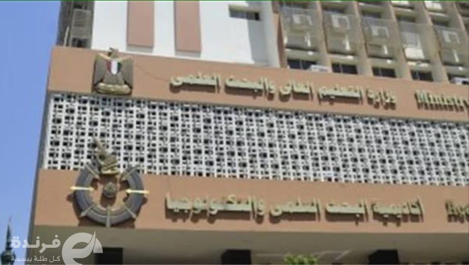 تحت رعاية أكاديمية البحث العلمى والتكنولوجيا.. اختتام فعاليات المؤتمر العربي الافتراضي الأول لطلاب الدراسات العليا