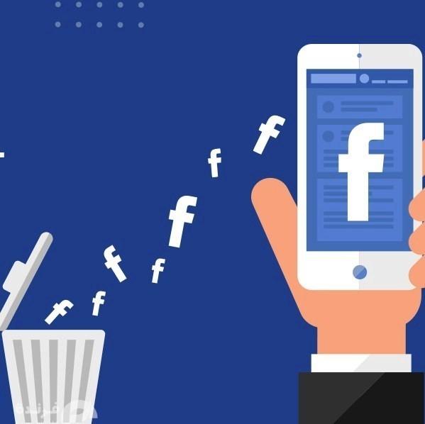بكل سهولة تخلص من  فضايحك القديمة على الـ Facebook