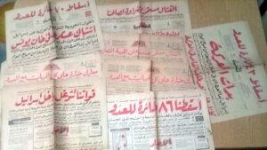 عناوين الصحف المصرية في نكسة يونيو