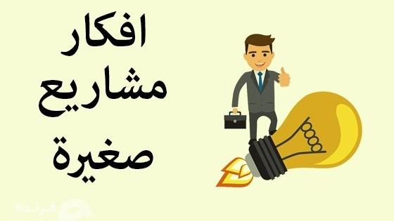 6 مشاريع من البيت   تعملها في وقت الحظر البداية ألف جنيه