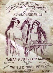 وضعت لحن السلام الوطني ومارشال استقبال سعد زغلول | ماتيلدا عبد المسيح أول مصرية تعزف بيانو