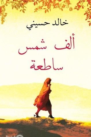 مكتبة فرندة |ألف شمس ساطعة حال المرأة الأفغانية من السوفيت لطالبان pdf