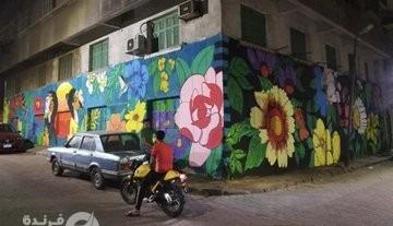 مدخل العمارة .. من مقلب زبالة للوحة فنية مبهجة | صور