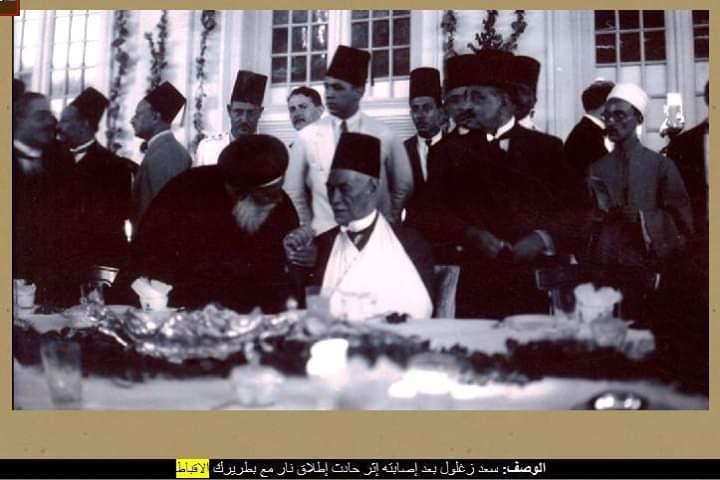 سعد زغلول  زعيم وحد الأقباط والمسلمين تحت راية الجهاد