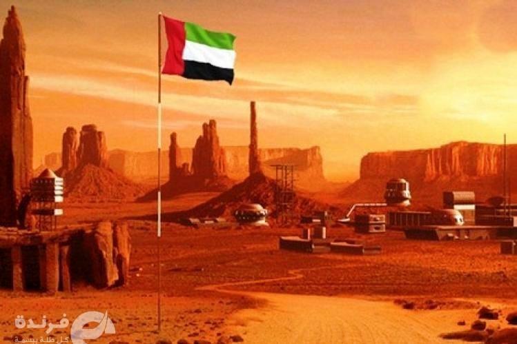 الإمارات في المريخ
