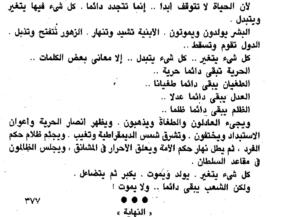 من واحد لعشرة لـ مصطفى أمين
