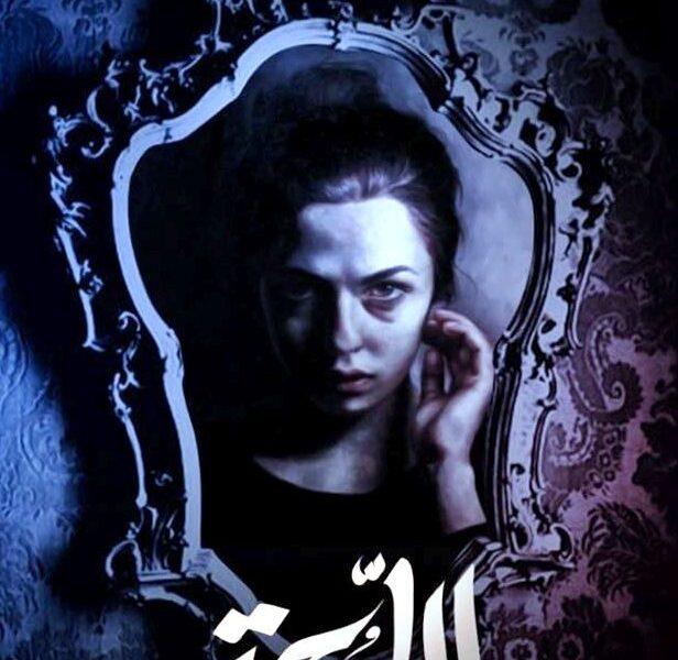 الحلقة الثالثة من رواية اللوحة.. حلقات رعب مسلسلة للكاتب محمود عبد العزيز