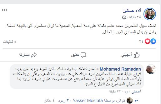 ألاء حسانين بعد الإفراج عن محمد هاشم: القضية مستمرة