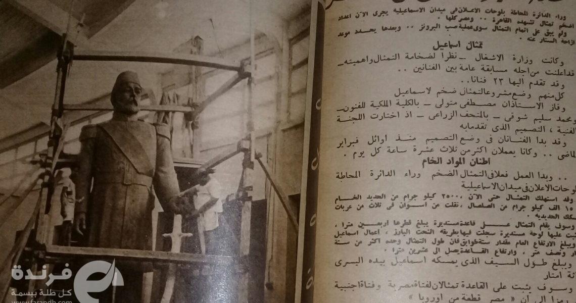 قصة أكبر تمثال في مصر ولماذا حاربته ثورة يوليو؟