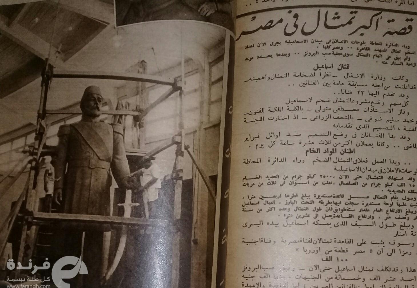 أكبر تمثال في مصر