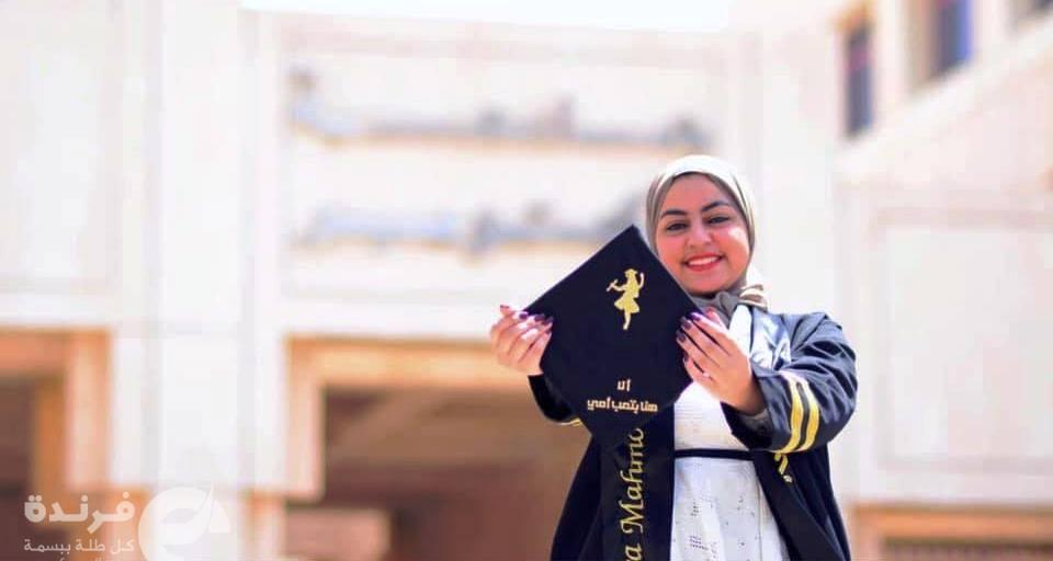 موقع فرندة يهنئ الكاتبة سارة عرفة بمناسبة تخرجها