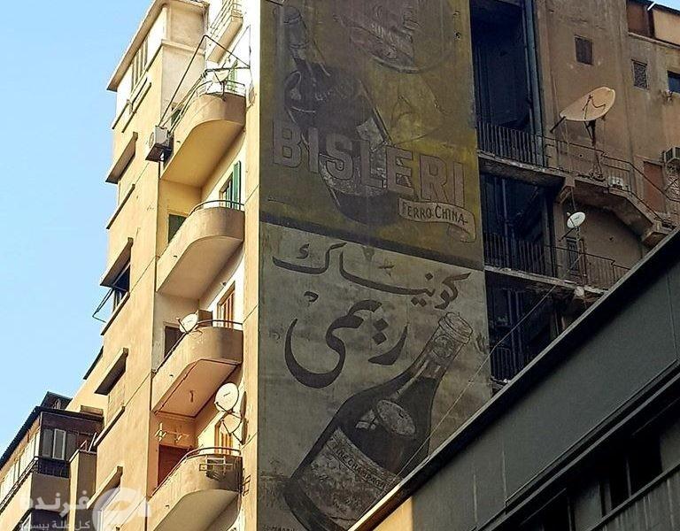كونياك ريمي وويسكي بسليري في شارع شريف