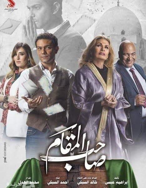 صاحب المقام  | أول فيلم ينتظره الصوفية
