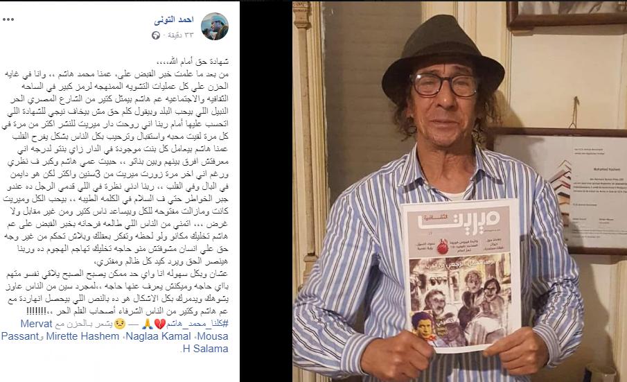 حفيد الشيخ التوني يعلق على حبس محمد هاشم