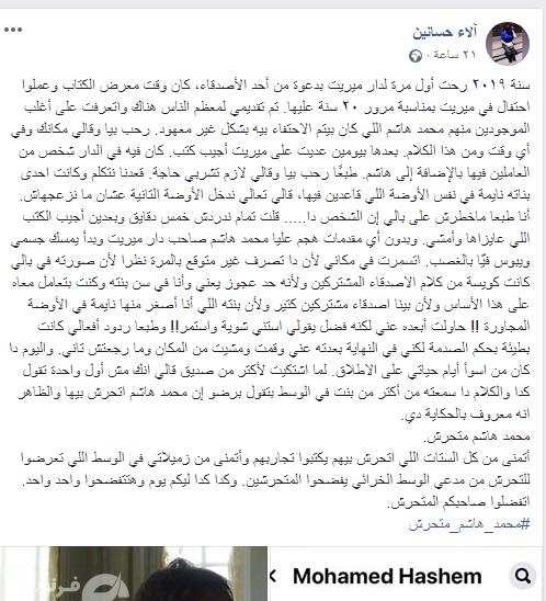 محمد هاشم متحرش