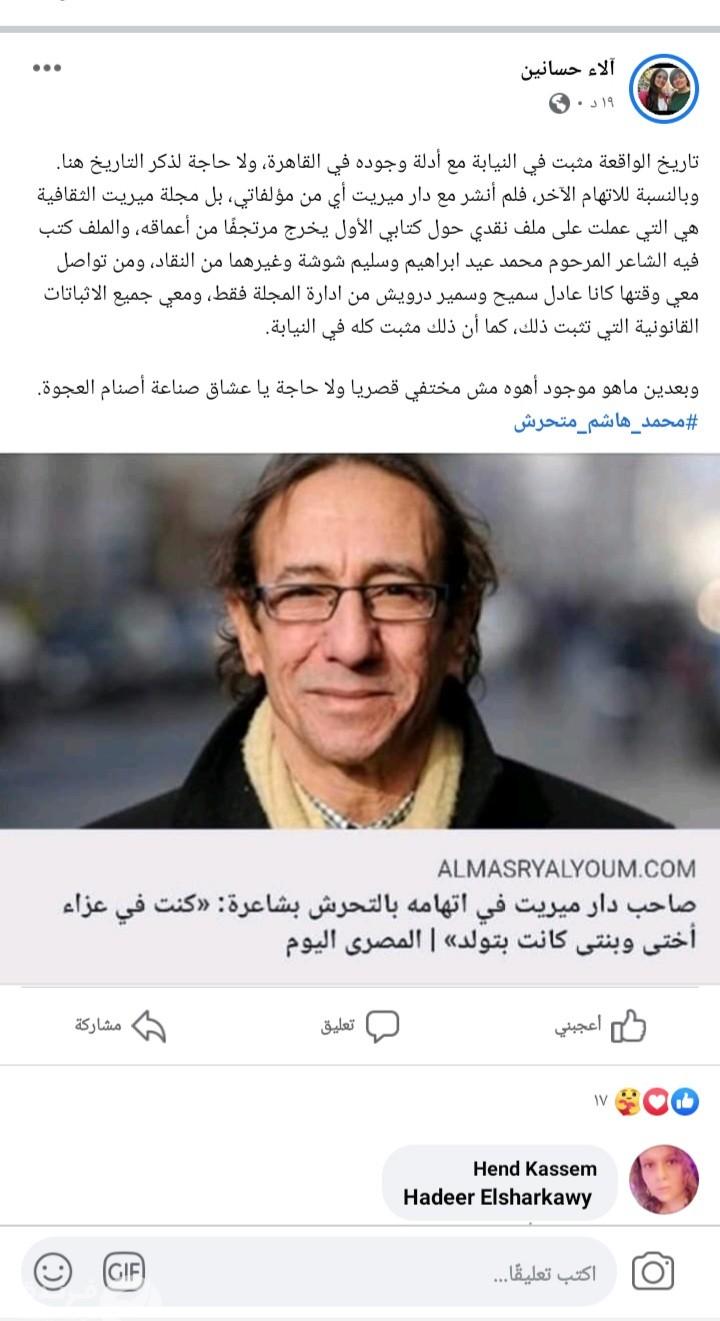 الشاعرة ألاء حسانين