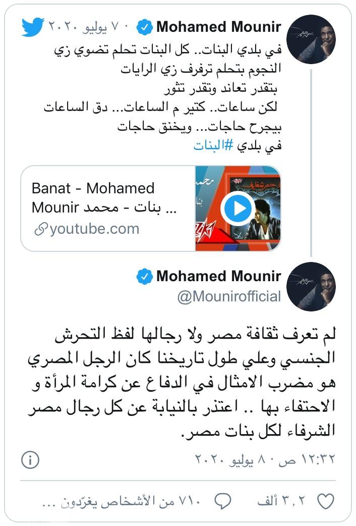 محمد منير يرد على تريند التحرش : اعتذر لكل بنات مصر