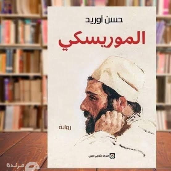 مكتبة فرندة| كان الصراع بطولياً لكنه بلا نتيجة! رواية الموريسكي pdf