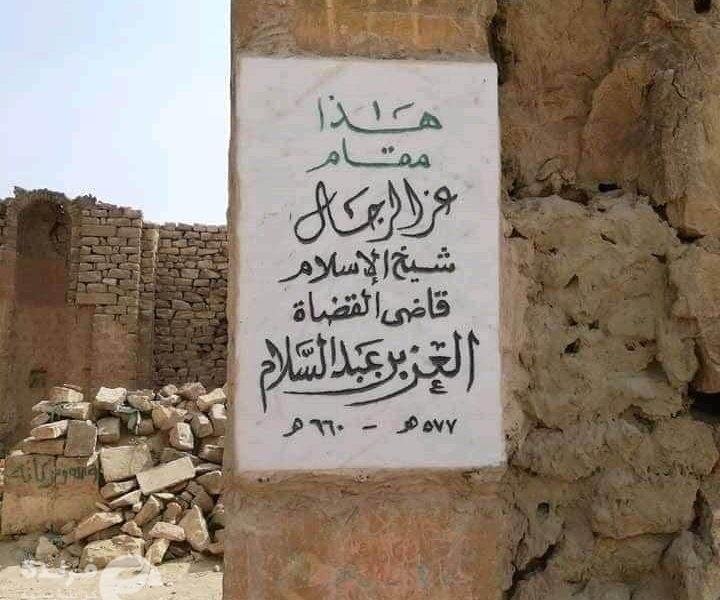 حقيقة هدم مقبرة العز بن عبد السلام قاضي القضاة