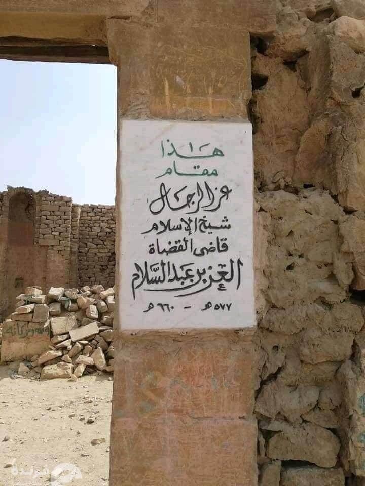 هدم مقبرة العز بن عبدالسلام
