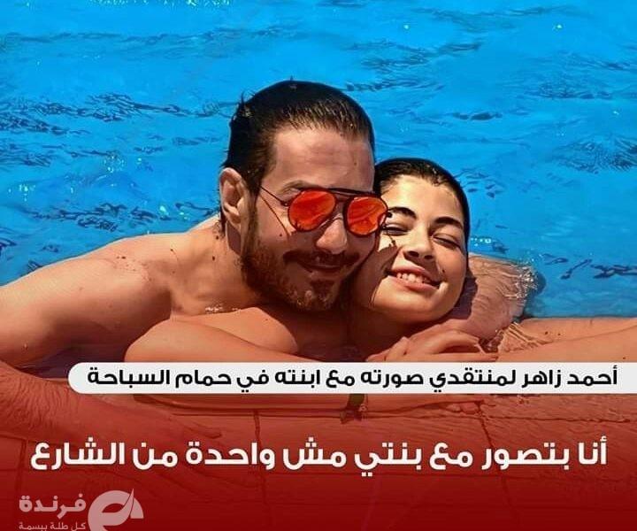 الفنان أحمد زاهر بعد نشر صورة ابنته: ليه إتغيرنا وليه بقينا وحشين كده؟