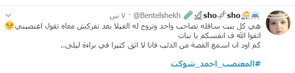 المغتصب أحمد شوكت