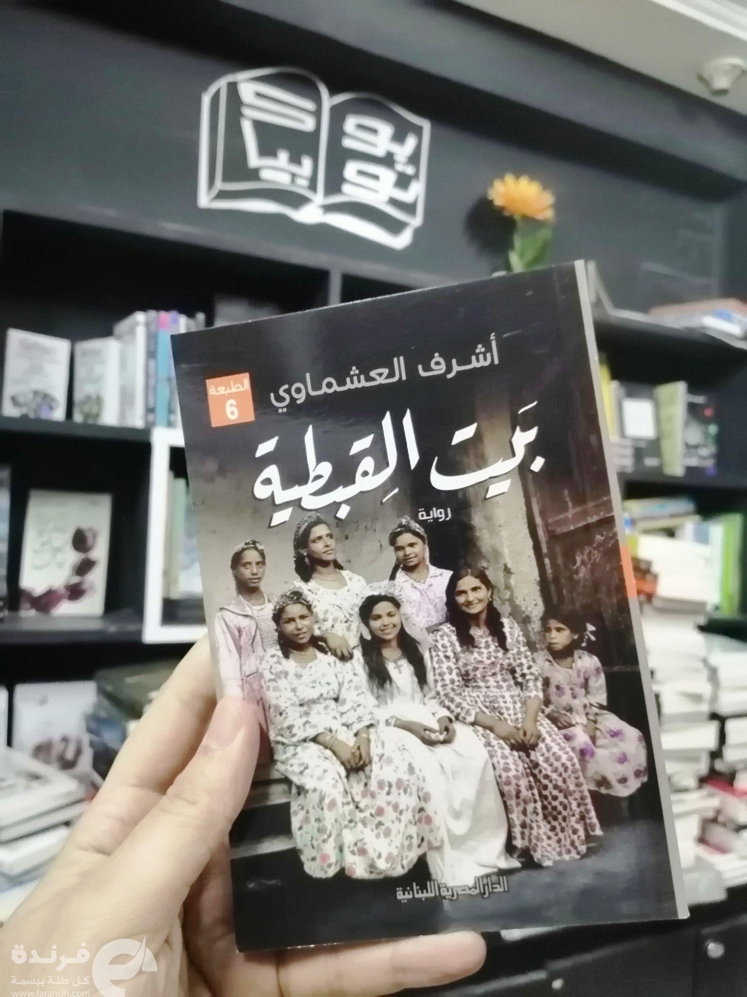 رواية بيت القبطية أشرف العشماوي pdf