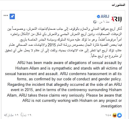 مؤسسة أريج تتبرأ من هشام علام بعد اتهامه بالتحرش الجنسي
