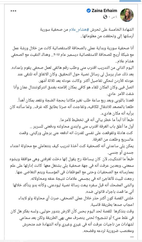 هشام علام متحرش