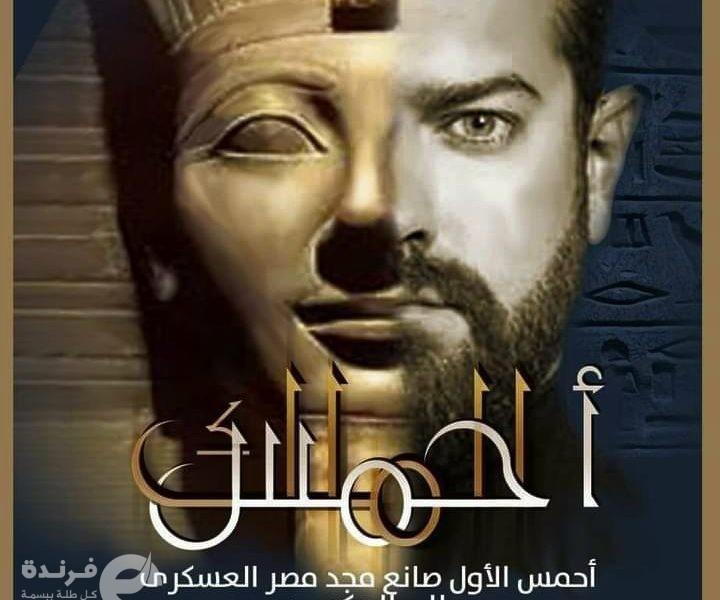 مسلسل أحمس والفنان عمرو يوسف.. اختيار غير موفق