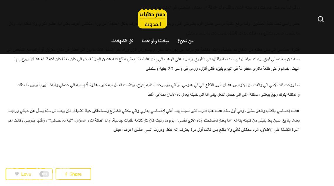 هشام علام يرد على واقعة اغتصابه صحيفة وممارسة السادية الجنسية معها