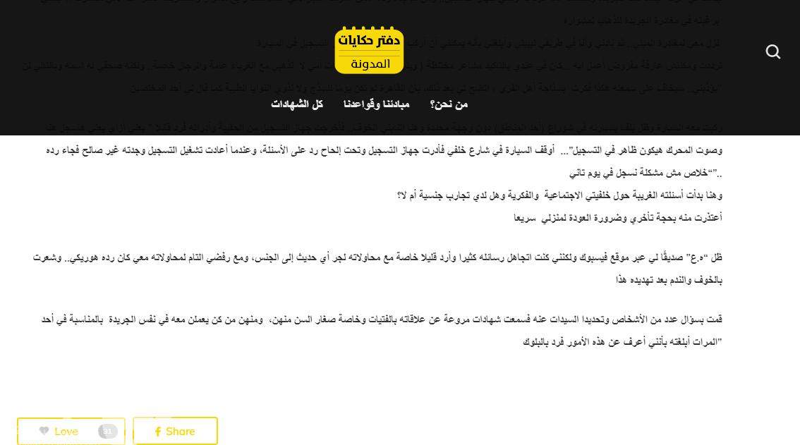 اتهام ثالث لـ الصحفي هشام علام .. طالبة جامعية  سألني: ليكي تجارب جنسية؟!