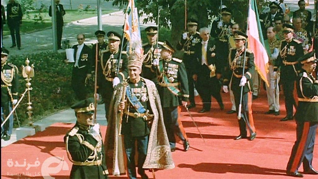 قصة حفلة أودت بعرش الإمبراطورية الإيرانية !!