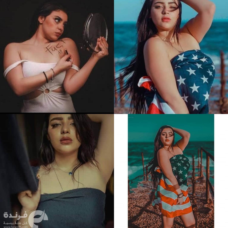 مي محمد تتحدى الجميع وتنشر صور عارية جديدة