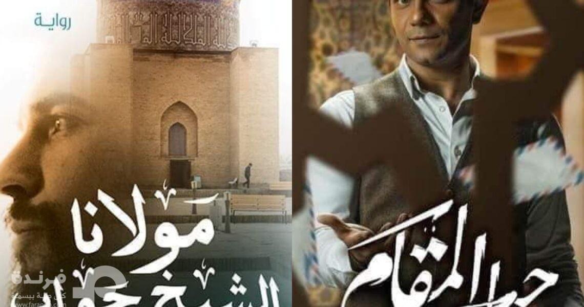 صاحب المقام ومولانا الشيخ جواب.. التصوف بين السرقة والاقتباس