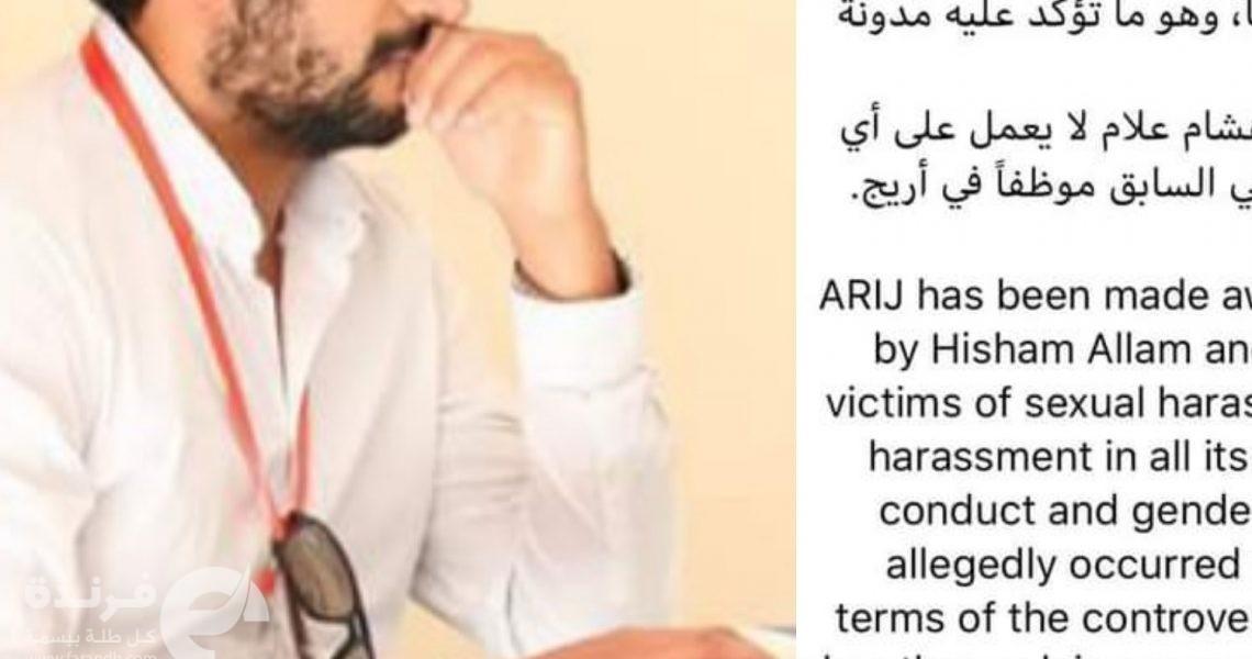 مؤسسة أريج تتبرأ من هشام علام بعد اتهامه بالتحرش الجنسي بصحفيات