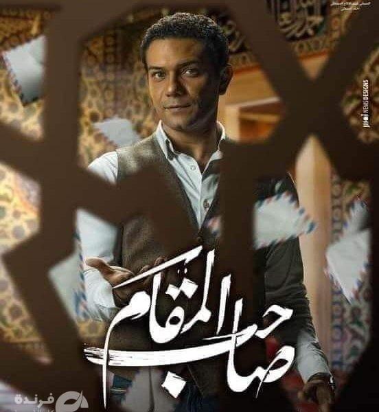رسائل الإمام في فيلم صاحب المقام