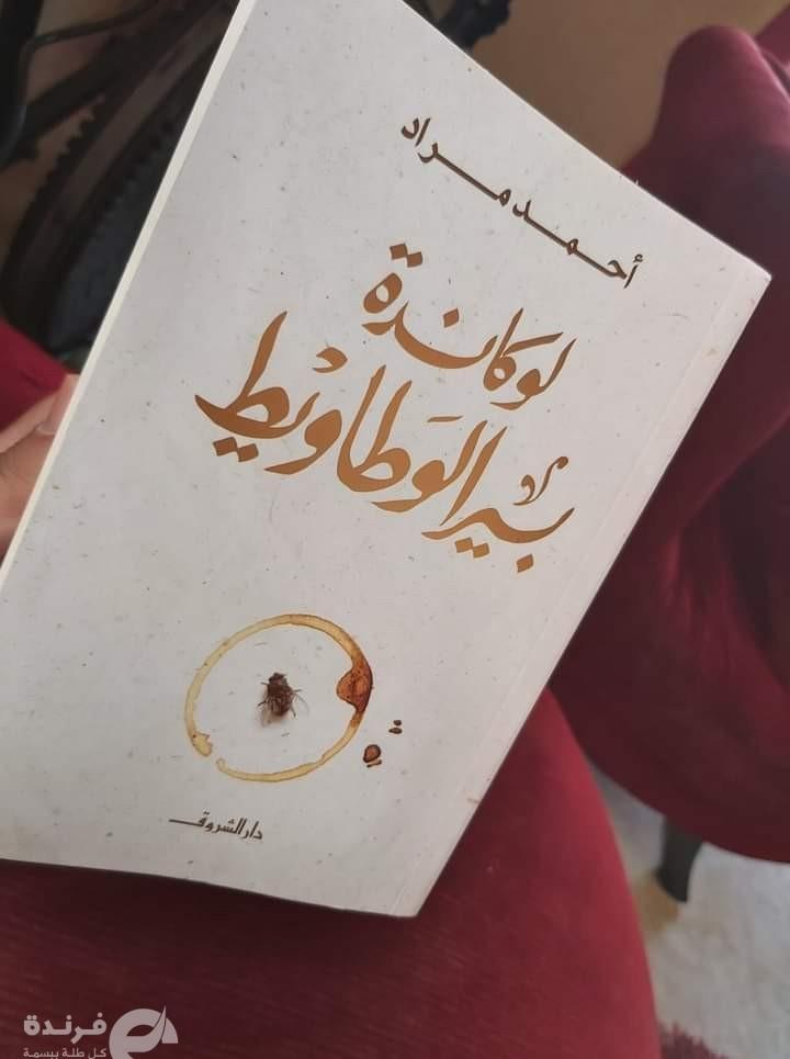 رواية بير الوطاويط إشكالية اللفظ الجنسي pdf