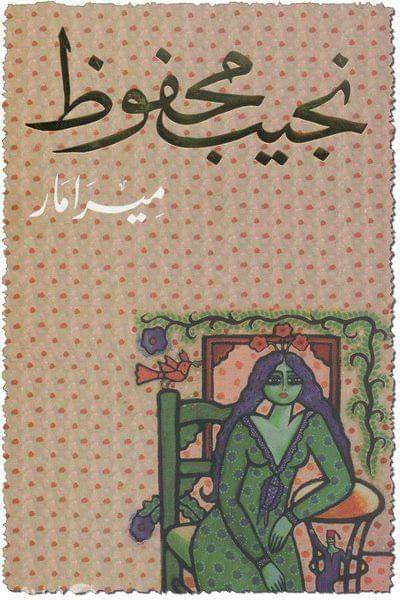 رواية ميرامار ..مٌداننون في بنسيون الاتهام  pdf | مكتبة فرندة