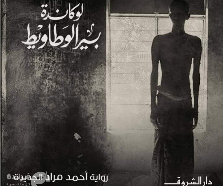 مكتبة فرندة| رواية بير الوطاويط .. إشكالية الكاتب مع اللفظ الجنسي pdf