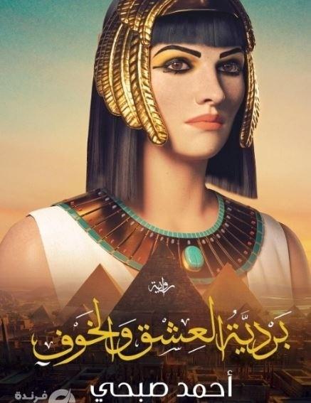 دار شهر زاد تصدر رواية بردية العشق والخوف  مكتبة فرندة