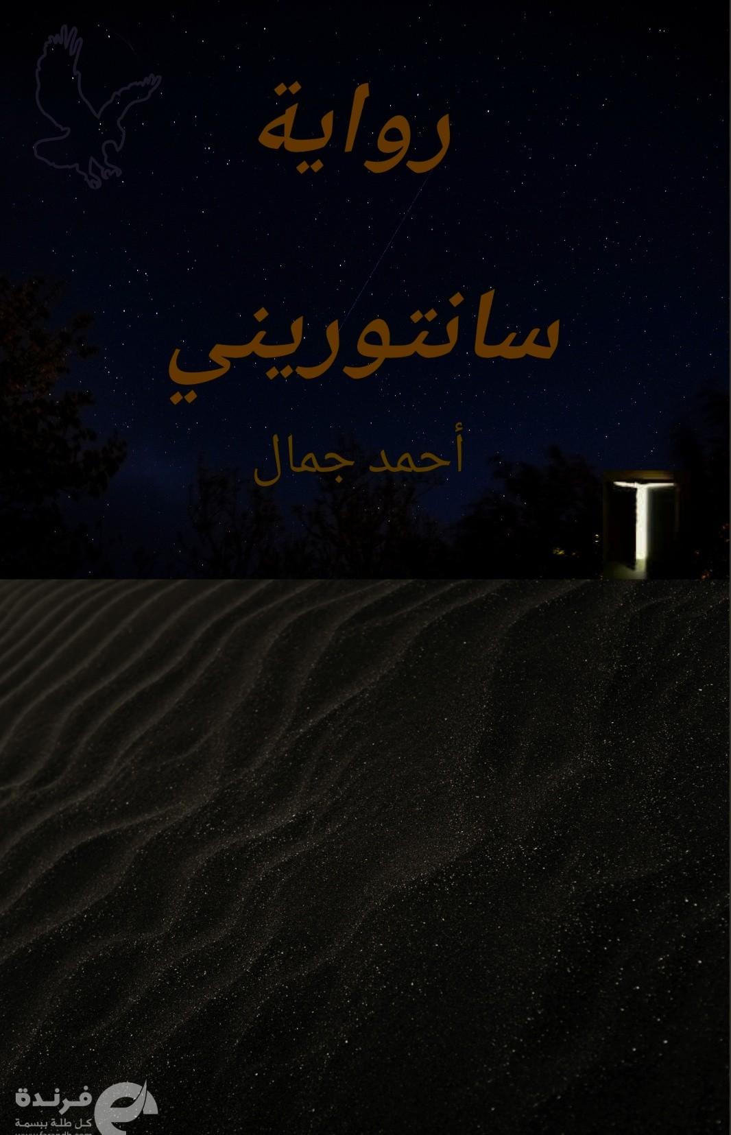 رواية سانتوريني للكاتب أحمد جمال (الجزء السابع) |مكتبة فرندة