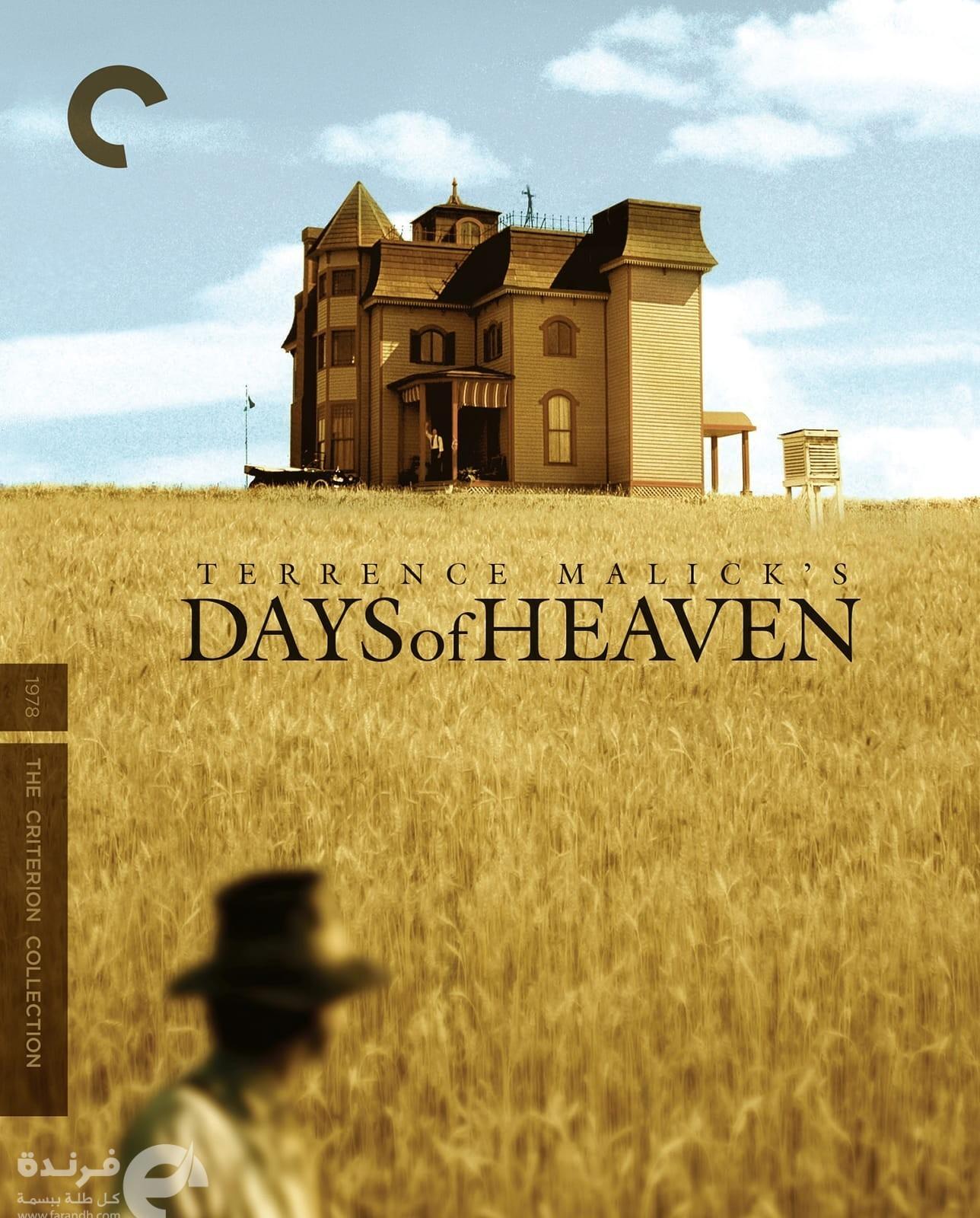 فيلم days of heaven