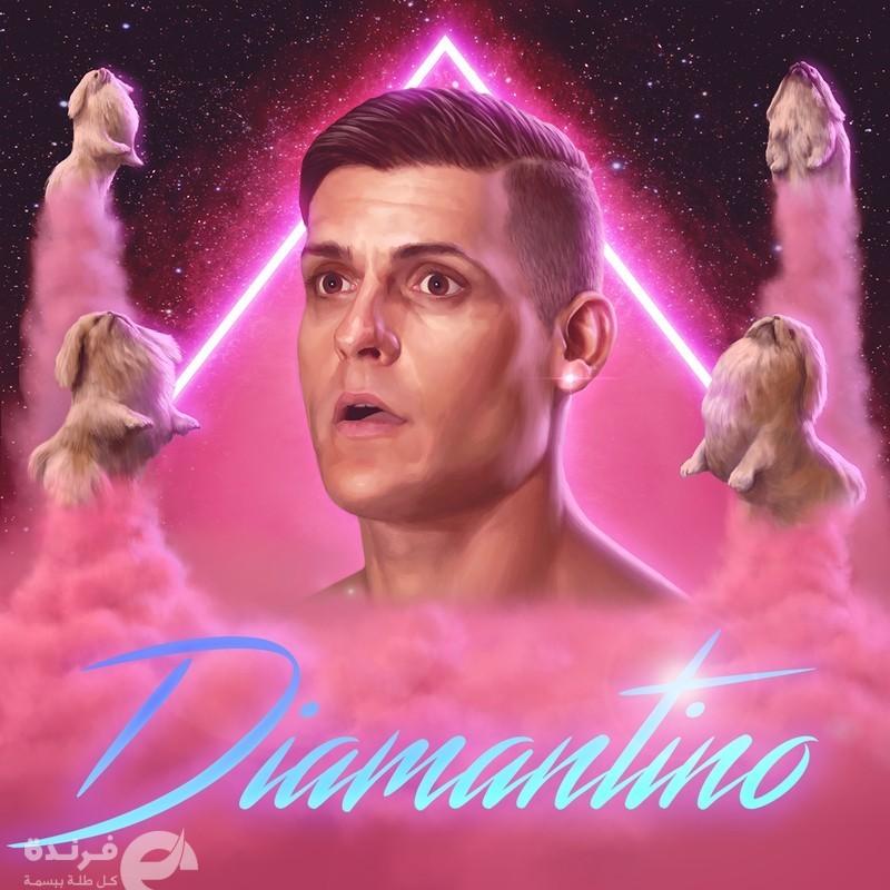 فيلم diamntino