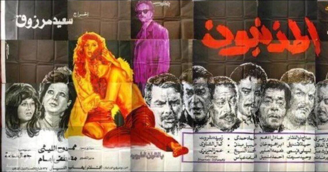 فيلم المذنبون .. قصة المشاهد العارية ل سهير رمزي التي أحالت 17 رقيب للتحقيق