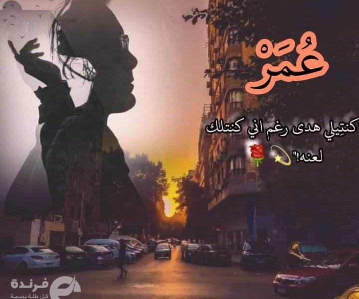 رواية عمر بقلم دنيا شحته (الفصل الأول) |مكتبة فرندة